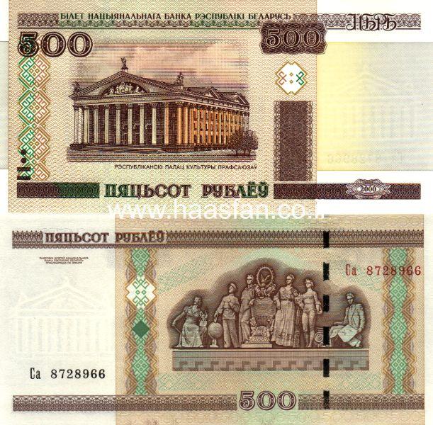 500 רובל 2000, בלרוס - UNC