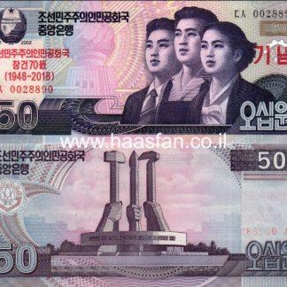 50 וואן 2002, צפון קוריאה - UNC