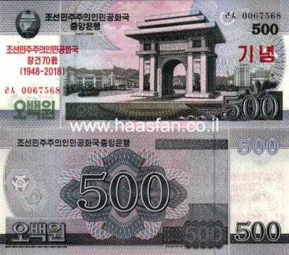 500 וואן 2008, צפון קוריאה - UNC
