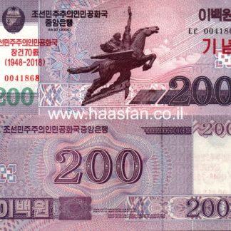 200 וואן 2008, צפון קוריאה - UNC
