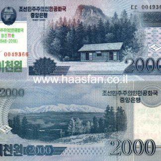 2000 וואן 2008, צפון קוריאה - UNC