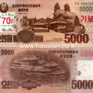 5000 וואן 2013, צפון קוריאה - UNC