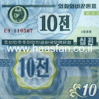"""10 צון 1988, צפון קוריאה - UNC - שובר """"מבקר קפיטליסטי"""""""