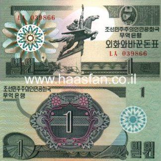 1 וואן 1988, צפון קוריאה - UNC