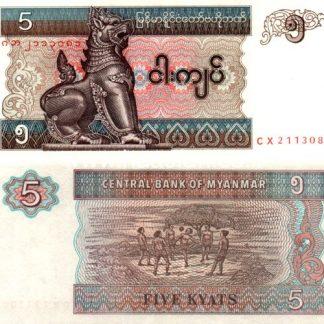 5 קיאטס 1997, מיאנמר (בורמה) - UNC