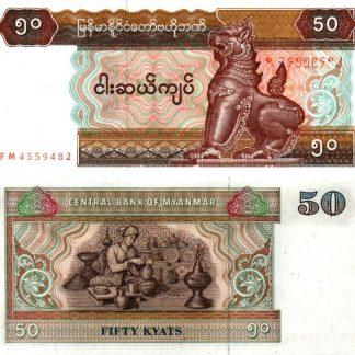 50 קיאטס 1997, מיאנמר (בורמה) - UNC
