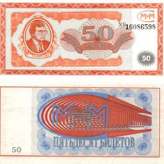 50 כרטיסים 1994, רוסיה - UNC (MMM Bank of Mavrodi)