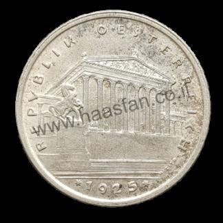 1 שילינג 1925 מכסף 0.640, אוסטריה