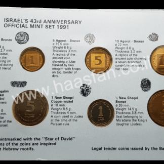 """סדרת מיטבעה רשמית התשנ""""א - מ""""ג שנים למדינת ישראל (מטבעות בעובי כפול)"""