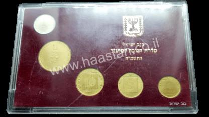 """סדרת חנוכה - מטבעות מחזור 1987 (התשמ""""ח)"""