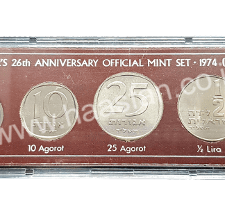 """סדרת מטבעות תשל""""ד (1974), ישראל"""