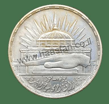 25 פיאסטר 1960 מכסף 0.720, מצריים - השנה השלישית לאסיפה הלאומית (כמות הטבעה 250,000 יחידות בלבד)