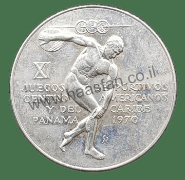 5 בלבואס 1970, פנמה - כסף 0.925 - 35.7 גרם!