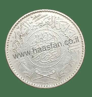 1 ריאל 1935 (1354) מכסף 0.917, ערב הסעודית