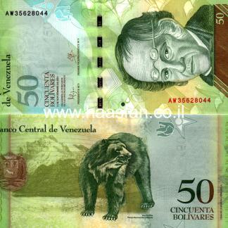 50 בוליבאר 2015, ונצואלה - UNC