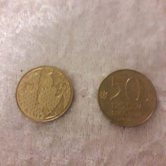 מטבע 50 שקלים