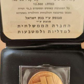 מטבע שלום - זהב