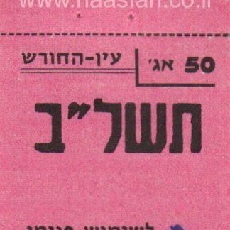 50 אגורות משנת 1972 - קיבות עין-החורש - אמצעי תשלום