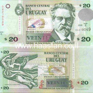 20 פסו 2008, אורוגוואי - UNC