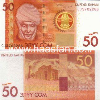 50 סום 2009, קירגיזסטן - UNC