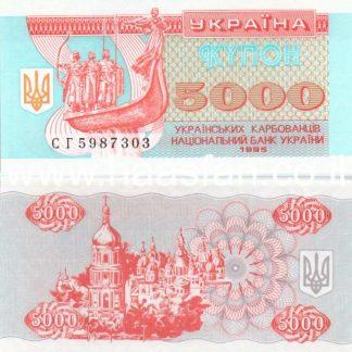 5000 קרבובנציב 1995, אוקראינה - UNC