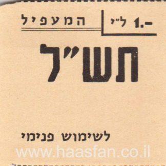 1 לירה משנת 1970 - קיבוץ המעפיל - אמצעי תשלום
