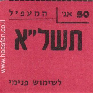 50 אגורות משנת 1970 - קיבוץ המעפיל - אמצעי תשלום