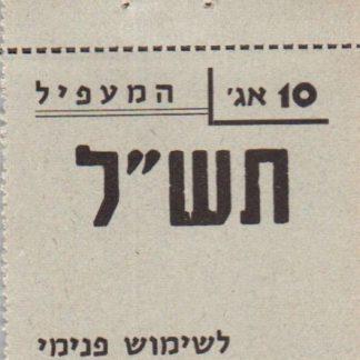 10 אגורות משנת 1970 - קיבוץ המעפיל - אמצעי תשלום