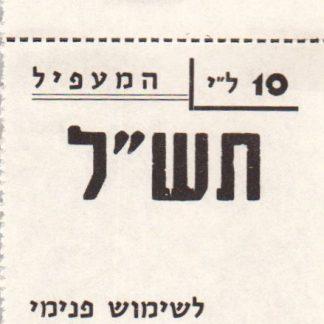 10 לירות משנת 1970 - קיבוץ המעפיל - אמצעי תשלום