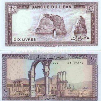 10 פאונד 1986, לבנון - UNC