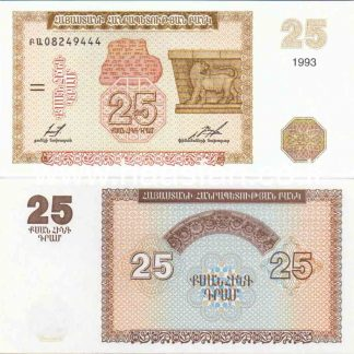 25 דראם 1993, ארמניה - UNC