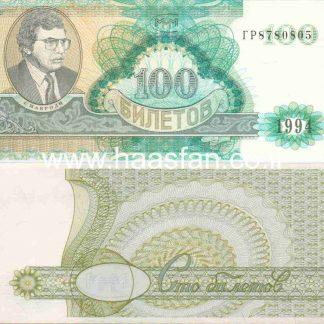 100 כרטיסים 1994, רוסיה - UNC (MMM Bank of Mavrodi)