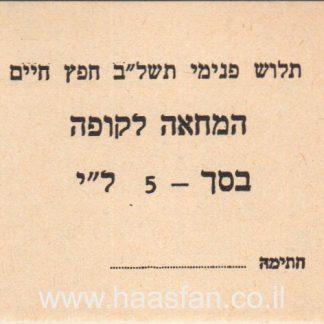 5 לירות משנת 1972 - קיבוץ חפץ חיים, המחאה לקופה - אמצעי תשלום