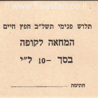 10 לירות משנת 1972 - קיבוץ חפץ חיים, המחאה לקופה - אמצעי תשלום