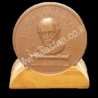 """מדליית ארד - """"יובל להצהרת בלפור"""" 1967, כמות הטבעה: 4,927 יחידות בלבד"""