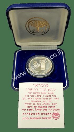 1 שקל 1982 - קומראן כסף 0.850 במצב PROOF כמות הטבעה: 9,000 יחידות בלבד