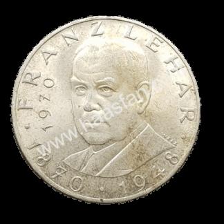 25 שילינג 1970 מכסף 0.800, אוסטריה - 100 שנה - הולדתו של פרנץ להר