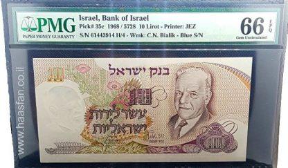 """10 לירות משנת 1968 , ישראל - בדירוג גבוה 66 EPQ Gem Uncirculated ע""""י ה PMG"""