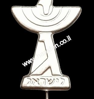 סיכה - 13 שנים למדינת ישראל