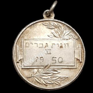 מדליית ספורט - זוגות גברים 1950, מקום שני