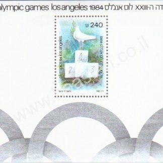 בול משנת 1984 - האולימפיאדה ה23 לוס אנג'לס