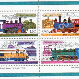 בלוק בולים משנת 1977 - הרכבת בארץ ישראל