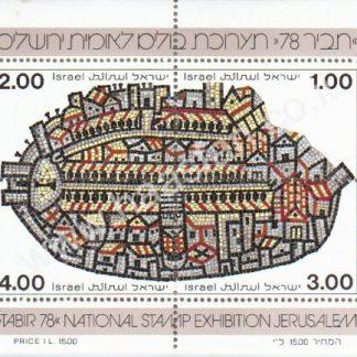 בלוק בולים משנת 1978 - תערוכת בולים לאומית ירושלים