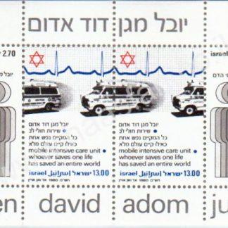 בלוק בולים משנת 1980 - יובל מגן דוד אדום