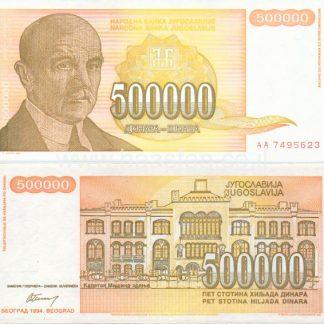 500000 דינארה 1994, יוגוסלביה - UNC