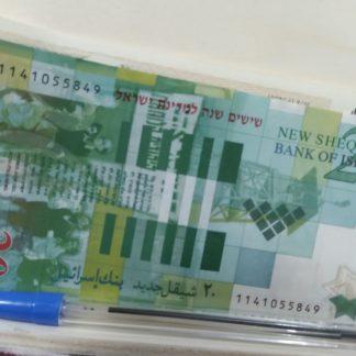 שטר 20 שקל עם הכיתוב שישים שנה למדינת ישראל