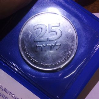 מטבע חנוכה רשמי של החברה הממשלתית