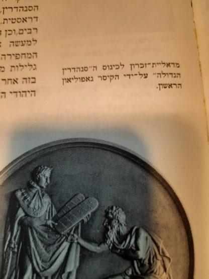 מדליה/מטבע מתקופת נפוליאון