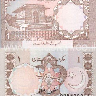 1 רופי 1983, פקיסטן - UNC