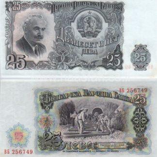 25 לבה 1951, בולגריה - UNC